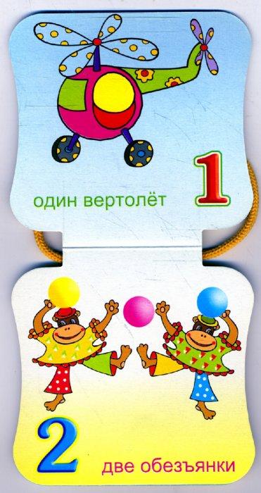 Иллюстрация 1 из 8 для Скоро в школу: Цифирь | Лабиринт - книги. Источник: Лабиринт
