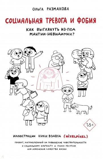 Социальная тревога и фобия, Размахова Ольга Леонидовна