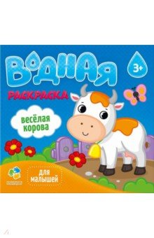 Купить Водная раскраска для малышей. Веселая корова, Геодом, Водные раскраски
