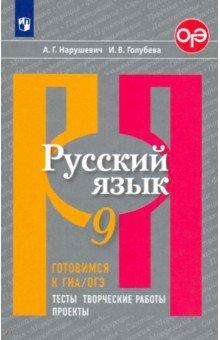 Русский язык. 9 класс. Готовимся к ГИА/ОГЭ. Тесты, творческие работы, проекты. ФГОС