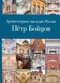 Архитектурное наследие России. Пётр Бойцов