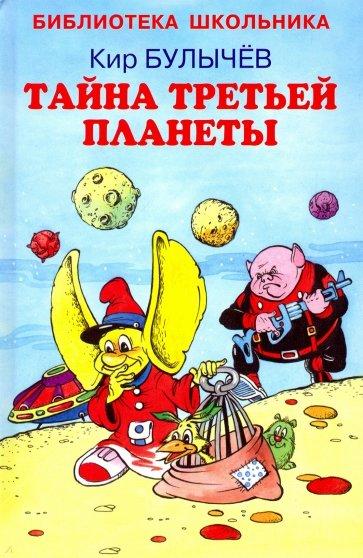 Тайна третьей планеты, Булычев Кир