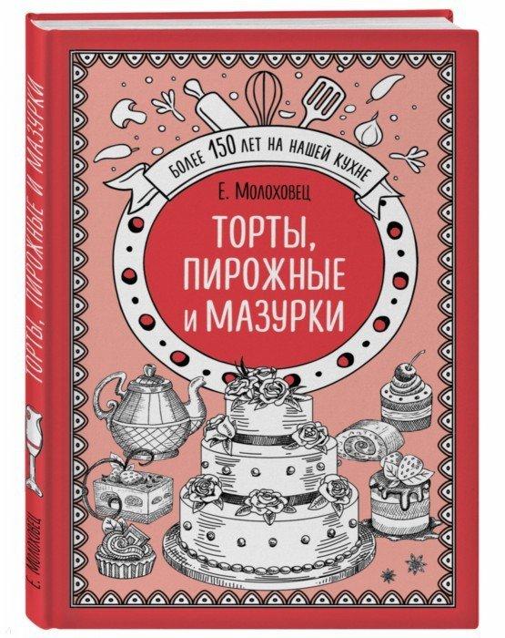 Иллюстрация 1 из 2 для Торты, пирожные и мазурки - Елена Молоховец | Лабиринт - книги. Источник: Лабиринт
