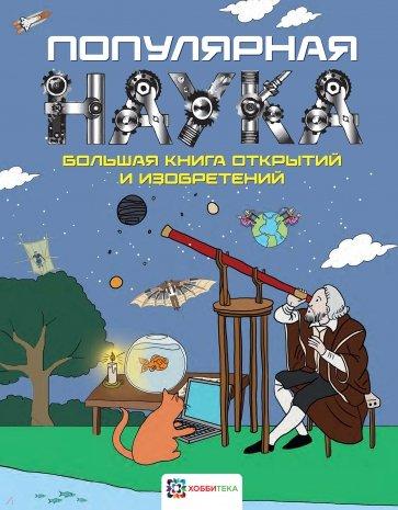Популярная наука. Большая книга открытий и изобретений, Тернер Мэтт