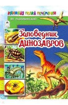 Купить Заповедник динозавров, Алтей, Животный и растительный мир