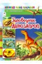 Заповедник динозавров, Разливинский Ян
