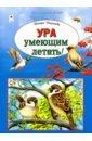 Ура умеющим летать, Николаева Тамара Георгиевна
