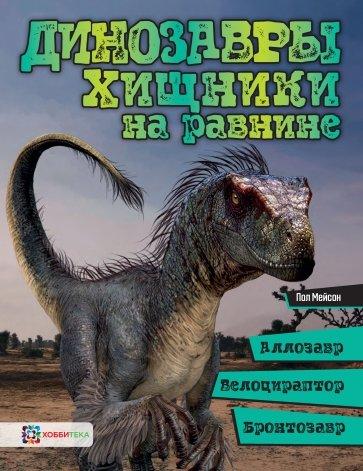 Динозавры. Хищники на равнине: аллозавр, велоцираптор