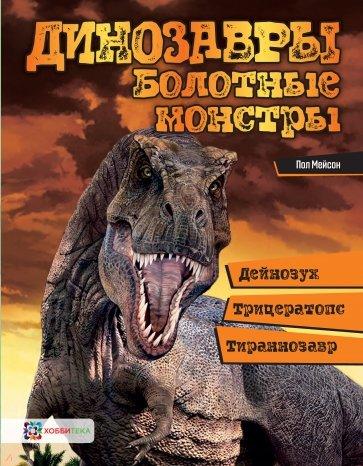 Динозавры. Болотные монстры: дейнозух, трицератопс