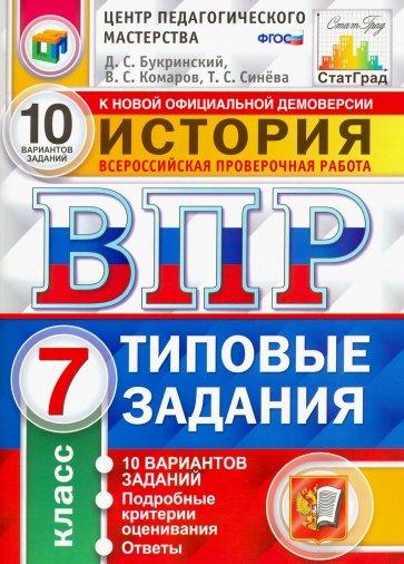 ВПР История 7кл. 10 вариантов. ТЗ, Букринский Даниил Сергеевич