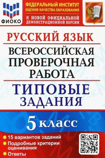 ВПР ФИОКО Русский язык 5кл. 15 вариантов. ТЗ, Дощинский Роман Анатольевич