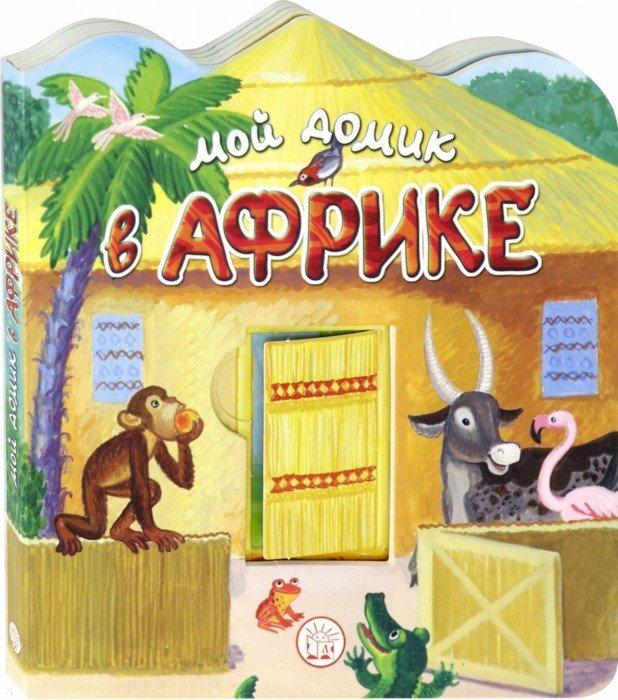 Иллюстрация 1 из 5 для Мой домик в Африке - Людмила Уланова | Лабиринт - книги. Источник: Лабиринт