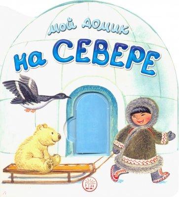 Мой домик на Севере, Уланова Людмила Григорьевна