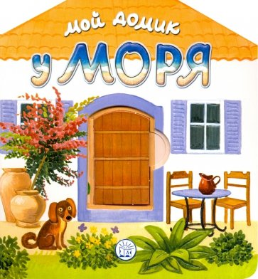 Мой домик у моря, Уланова Людмила Григорьевна
