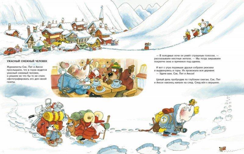 Иллюстрация 3 из 58 для Вот Ужас! - Куннас, Куннас | Лабиринт - книги. Источник: Лабиринт