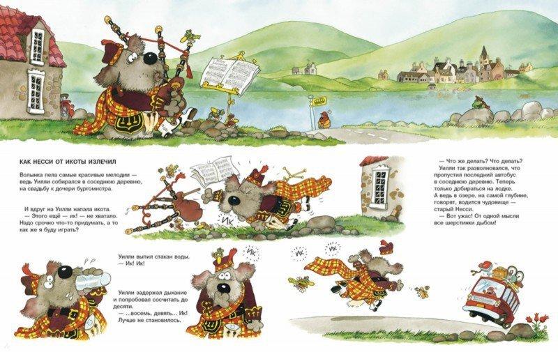 Иллюстрация 4 из 58 для Вот Ужас! - Куннас, Куннас | Лабиринт - книги. Источник: Лабиринт