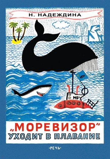 """""""Моревизор"""" уходит в плавание, или Путешествие в глубь океана и пяти морей экипажа загадочного кораб, Надеждина Надежда Августиновна"""
