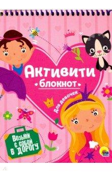Купить Активити-блокнот для девочек, Проф-Пресс, Головоломки, игры, задания