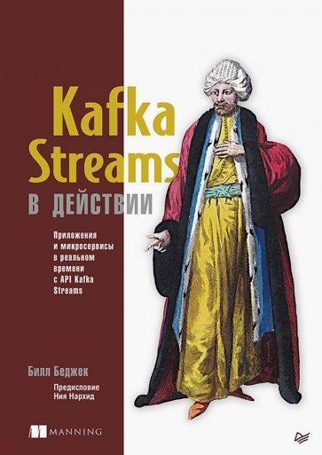 Kafka Streams в действии. Приложения и микросервисы для работы в реальном времени, Билл Беджек