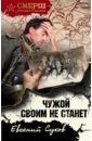 Чужой своим не станет, Сухов Евгений Евгеньевич