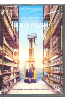 Zakazat.ru: Между рядами (2017) (DVD). Штубер Томас
