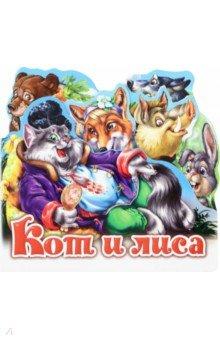 Купить Кот и лиса, FunTun, Сказки и истории для малышей