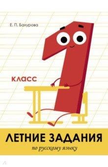 Летние задания. Русский язык. 1 класс
