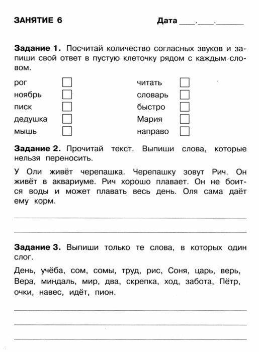 Иллюстрация 1 из 8 для Летние задания. Русский язык. 1 класс - Евгения Бахурова   Лабиринт - книги. Источник: Лабиринт