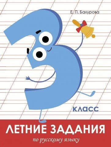 Летние задания. Русский язык. 3 класс