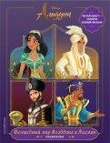 Волшебный мир Аладдина и Жасмин. Раскраска