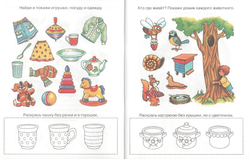 Иллюстрация 1 из 10 для Задачки для ума. Развиваем мышление (для детей 3-4 лет) - Ольга Земцова | Лабиринт - книги. Источник: Лабиринт