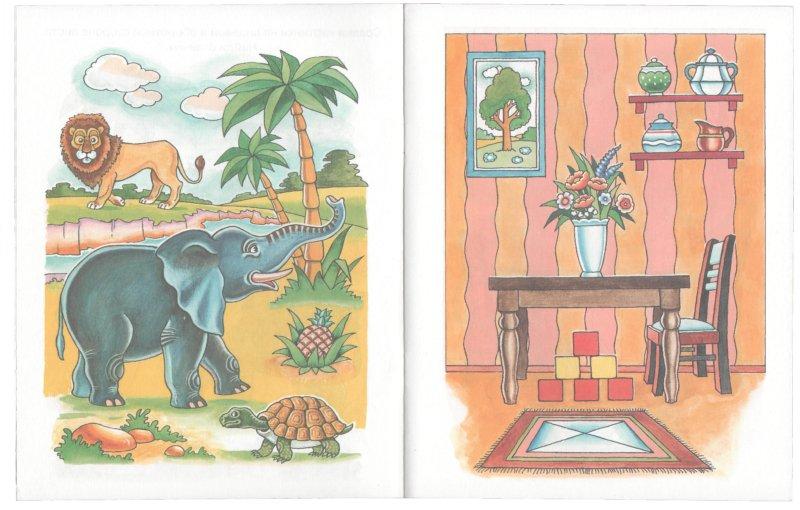 Иллюстрация 1 из 9 для Запомни картинки. Развиваем память (3-4 года) - Ольга Земцова | Лабиринт - книги. Источник: Лабиринт