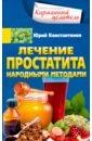 Лечение простатита народными методами, Константинов Юрий