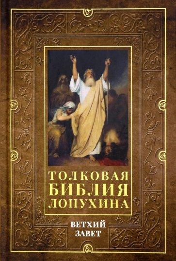 Толковая Библия Лопухина. Ветхий завет. Том 1, Лопухин Александр Павлович