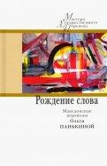 Рождение слова. Македонские переводы Ольги Панькино