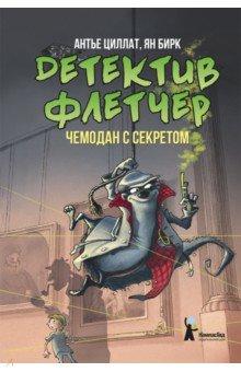 Детектив Флетчер. Книга 3. Чемодан с секретом