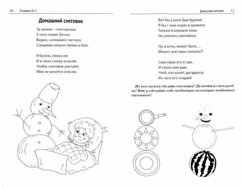 Иллюстрация 1 из 10 для Задачи в стихах для изучающих ТРИЗ - Александр Кислов | Лабиринт - книги. Источник: Лабиринт