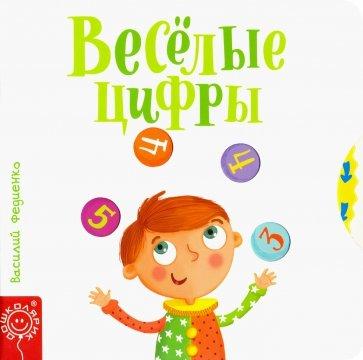Весёлые цифры, сост. Федиенко В.В.