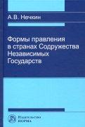 Формы правления в странах Содружества Независимых Государств