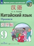 Китайский язык. 9 класс. Прописи