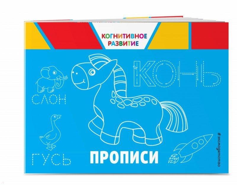 Иллюстрация 1 из 10 для Прописи - Ольга Александрова | Лабиринт - книги. Источник: Лабиринт
