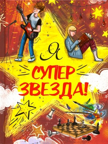 Я Суперзвезда!, Малинкина Евгения Владимировна