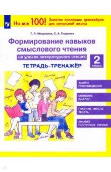 Литературное чтение. 2 класс. Тетрадь-тренажер. Формирование навыков смыслового чтения. ФГОС