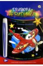 Обложка Гравюра А5 Самолетик (Г-9444)