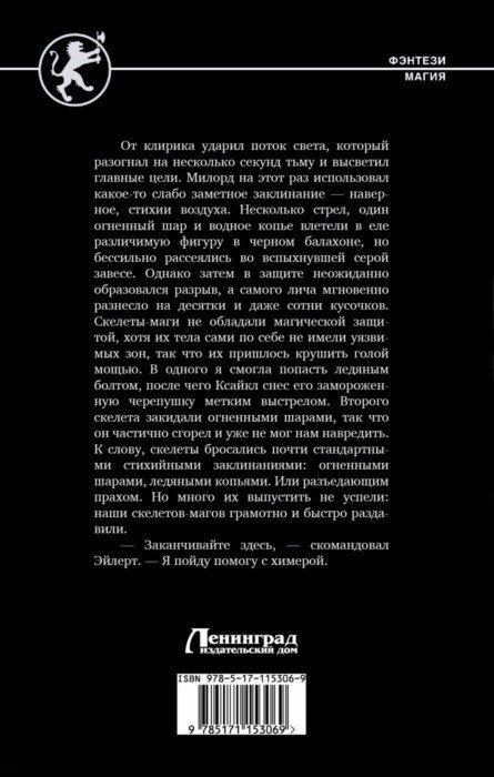 Иллюстрация 1 из 6 для Возвращение мага - Павел Матисов | Лабиринт - книги. Источник: Лабиринт