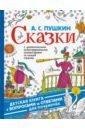 Сказки, Пушкин Александр Сергеевич