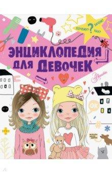 Дзюненко Виктория Сергеевна. Энциклопедия для девочек