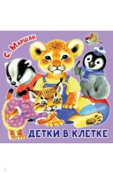 Купить Детки в клетке, АСТ, Отечественная поэзия для детей