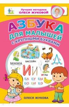 Купить Азбука для малышей с крупными буквами, АСТ, Знакомство с буквами. Азбуки