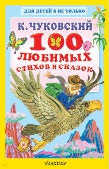 Купить 100 любимых стихов и сказок, АСТ, Отечественная поэзия для детей